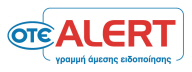 OTEALERT - Νέα υπηρεσία του ΟΤΕ