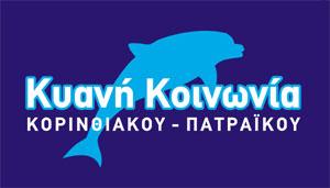 Σεμινάριο διάσωσης θαλάσσιων θηλαστικών