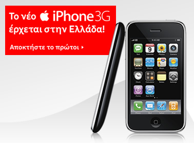 Το iPhone 3G έρχεται στην Ελλάδα