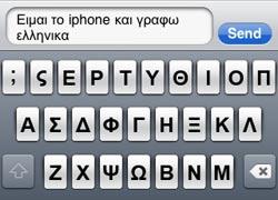 Ελληνικό πληκτρολόγιο για το iPhone 2.1