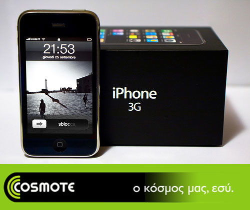 Το iPhone από σήμερα και στην Cosmote