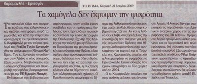 Η Επική Αποτυχία των Ελληνικών Εφημερίδων