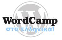 Πρόγραμμα του WordCamp Greece