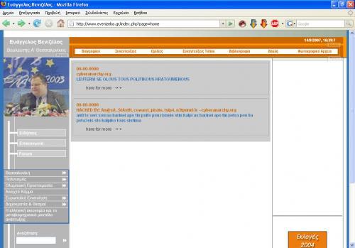 Επίθεση στο site του Ε. Βενιζέλου