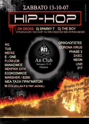 Hiphop Συναυλία για την Ενίσχυση των Πυροπαθών