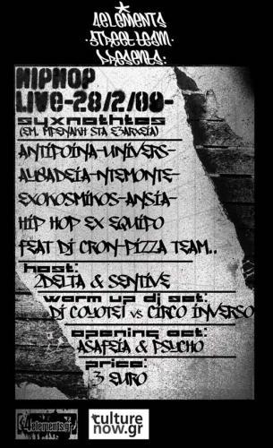 hip hop live στις Συχνότητες, το Σάββατο 28 Φεβρουαρίου!