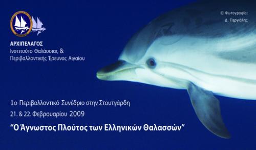 Το Αρχιπέλαγος, στο 1ο Περιβαλλοντικό Συνέδριο στη Στουτγάρδη