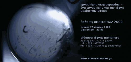 Έκθεση αποφοίτων Σκηνογραφίας Μαρίας Χανιωτάκη