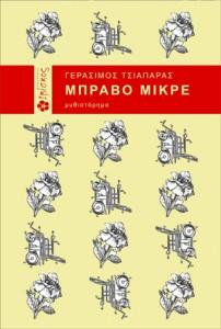 Διαγωνισμός CaptainBook.gr: Κερδίστε αντίτυπα του «Μπράβο Μικρέ»