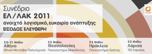 Συνέδριο Ελέυθερου Λογισμικού(ΕΛ/ΛΑΚ) 2011