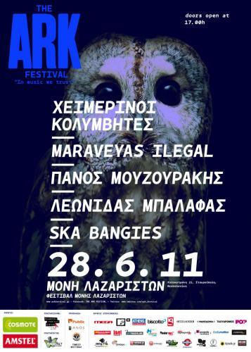 Το Ark Festival στη Θεσσαλονίκη