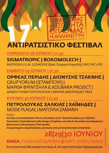 17ο Αντιρατσιστικό Φεστιβάλ - 28, 29 και 30 Ιουνίου 2013